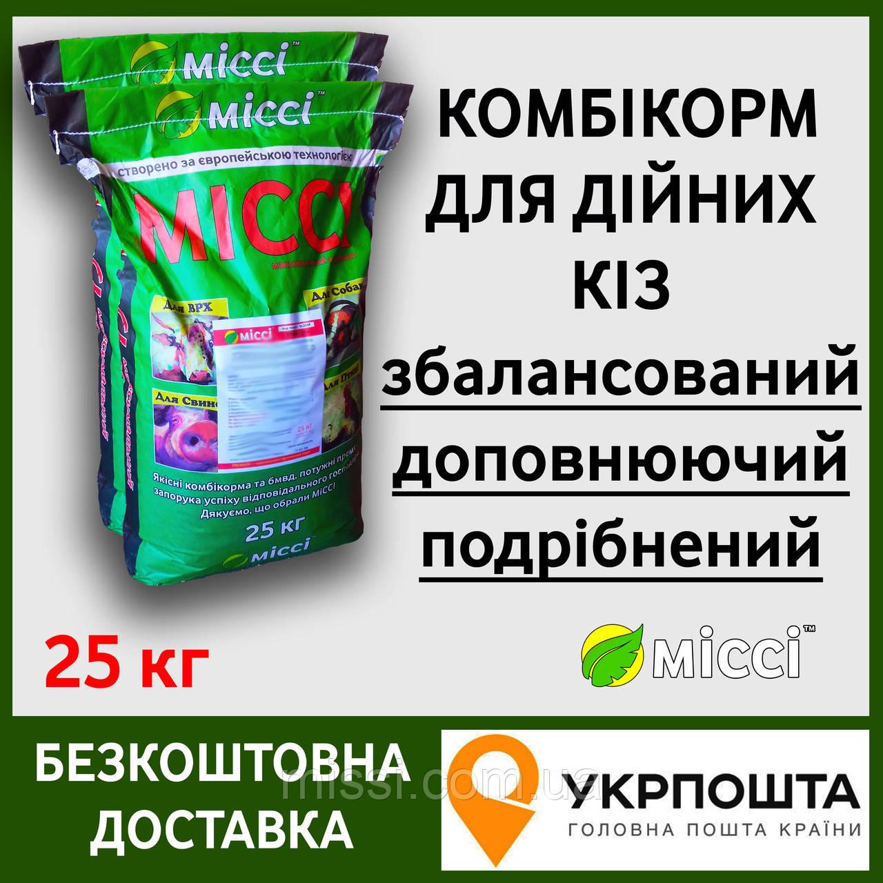 Комбікорм для Дійних кіз, доповнюючий, Міссі, 25 кг