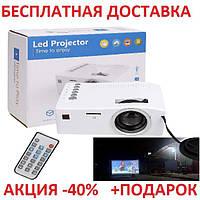Мультимедийный портативный мини проектор UNIC UC18 LED Projector Originalsize с динамиком высокое разрешение
