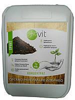 Органо-минеральное удобрение Ekovit для грунта 10л