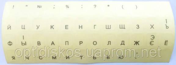 Наклейки на клавиатуру прозрачные с серыми русскими буквами