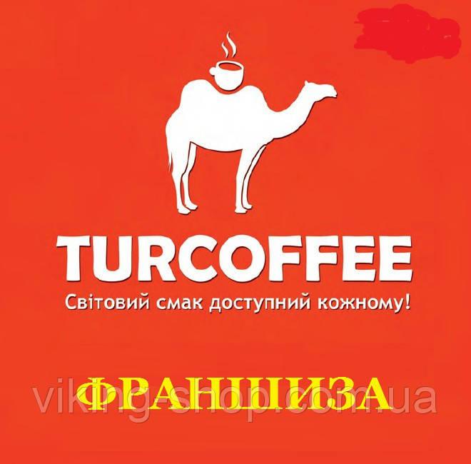 Франшиза Туркофе Turcoffee Ukraine