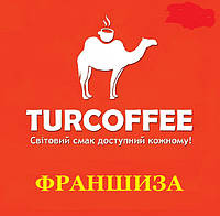 Франшиза Туркофе Turcoffee Ukraine, фото 1