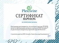 Интернет-магазин 3D-Box стал официальным дилером ТМ Plexiwire.