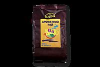 Кава смажена в зернах ароматизована Карамель 0.5kg