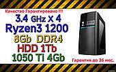 Системный блок  (AMD Ryzen 3 2200G (4 x 3.7GHz) \ 8Gb DDR4 \ 1Tb \ GTX 1050 Ti 4Gb \ 500W)