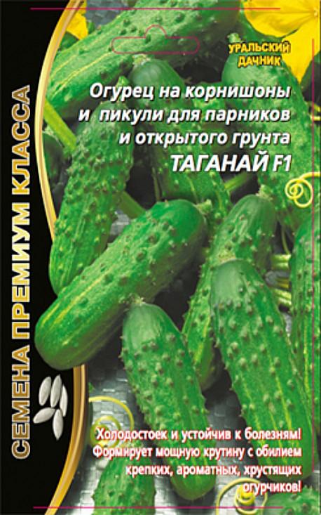 Семена огурцов Таганай F1, 5шт