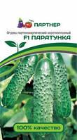Семена огурцов Паратунка F1, 5шт