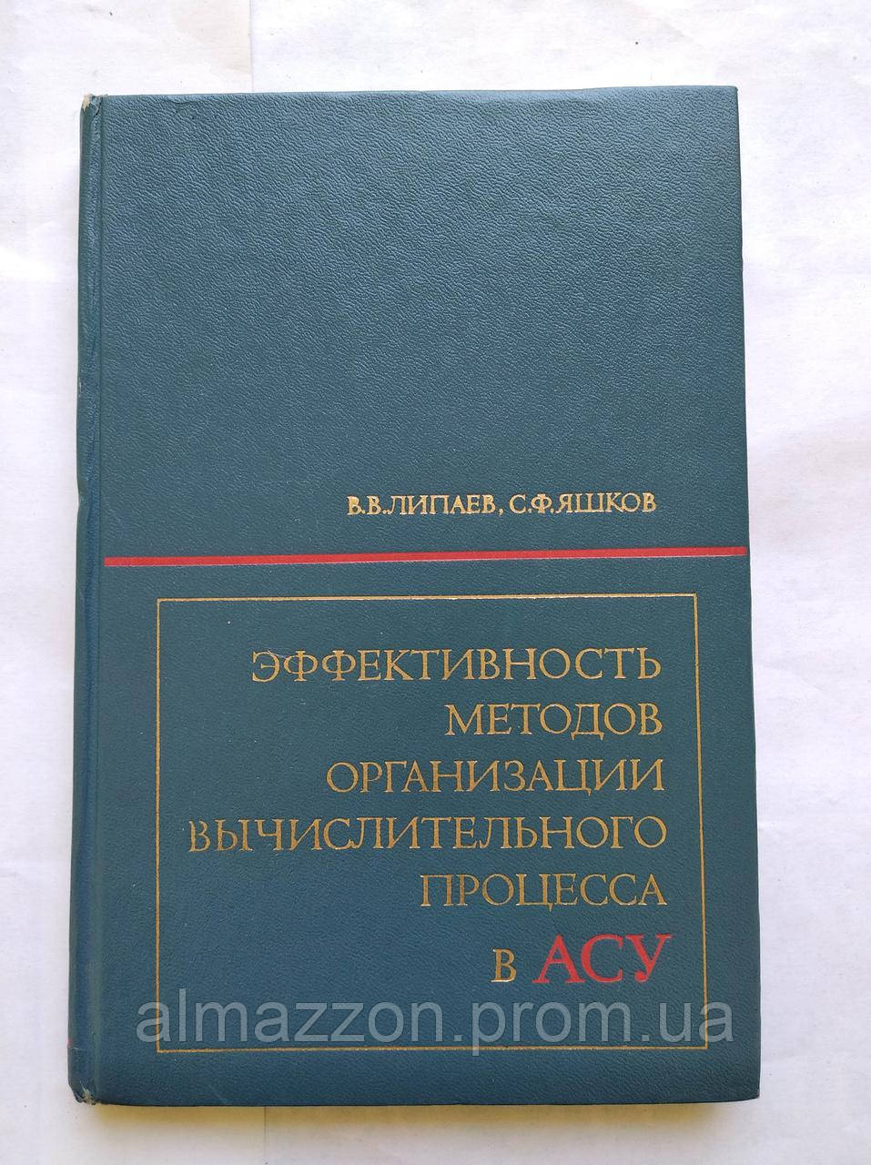 Ст. Липа, С. Яшков Ефективність методів організації обчислювального процесу в АСУ