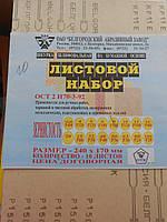 Лист шлифовальный на бумажной основе 240х170 мм Р 150 БАЗ