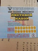 Лист шлифовальный на бумажной основе 240х170 мм Р 180 БАЗ