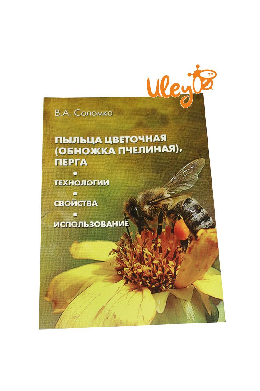 """Книга """"Пыльца цветочная (обножка пчелинная), перга. Технологии. Свойства. Использование. (Издание 2)"""