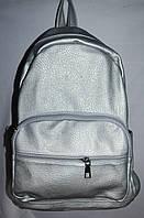 Женский школьный и городской рюкзак из искусственной кожи 30*34 см (серебро), фото 1