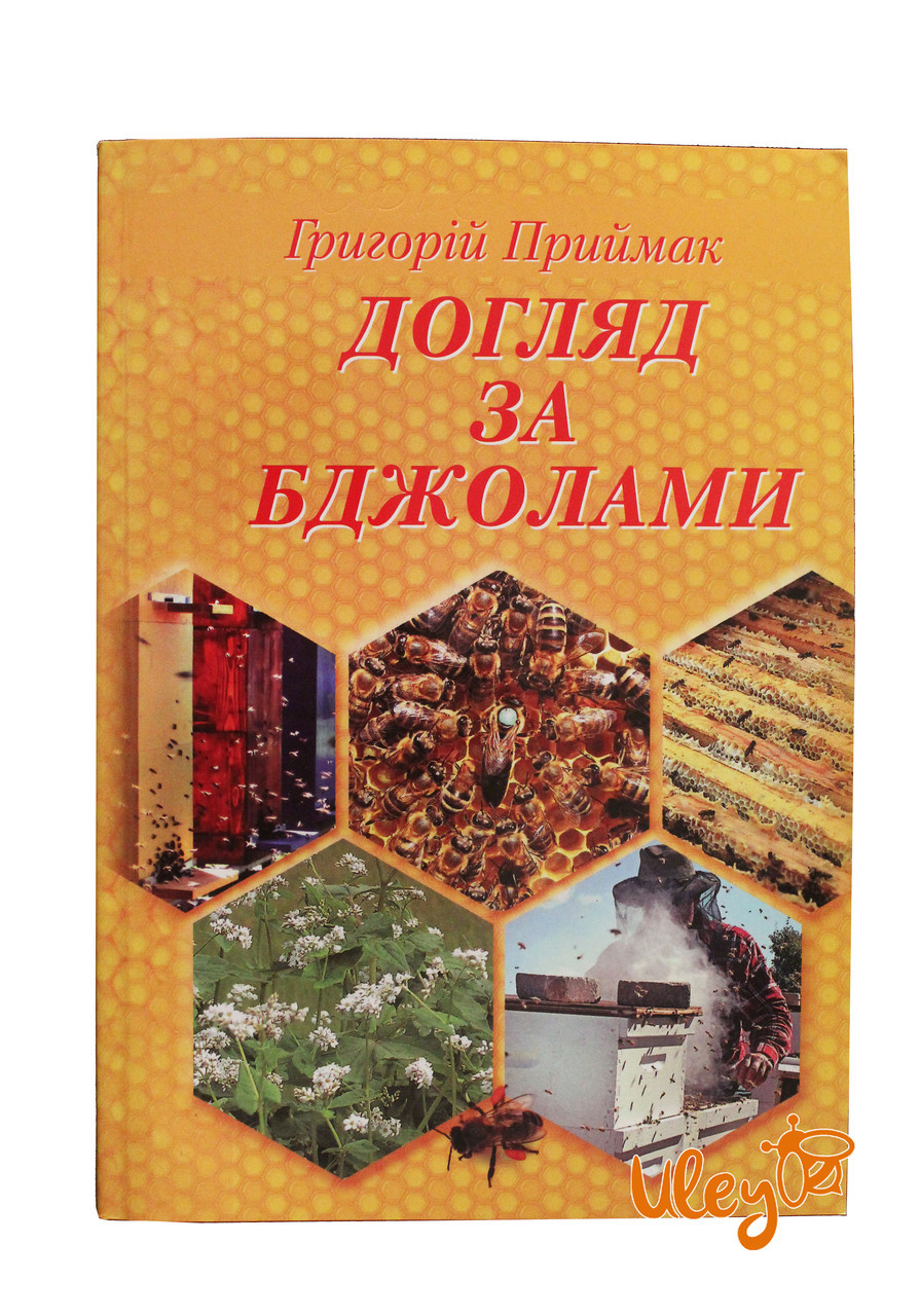 "Книга ""Догляд за Бджолами"" Г.М. Приймак (на Украинском языке)"