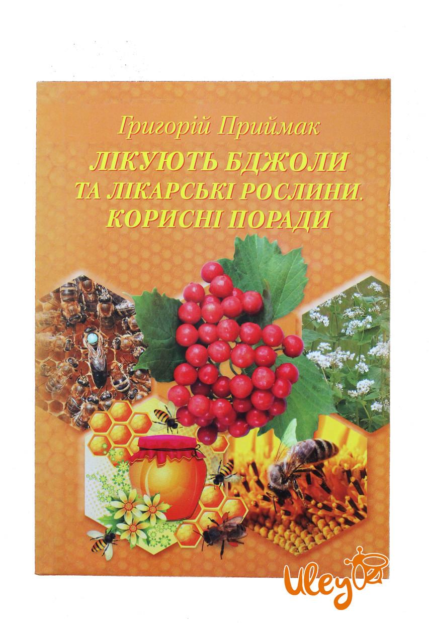 Книга «Лечат пчелы и лечат растения, полезные советы» Г.М. Приймак (на Украинском языке)