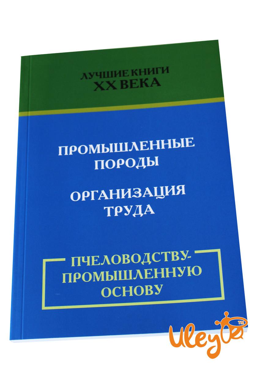 """Книга """"Пчеловодству промышленную основу"""""""