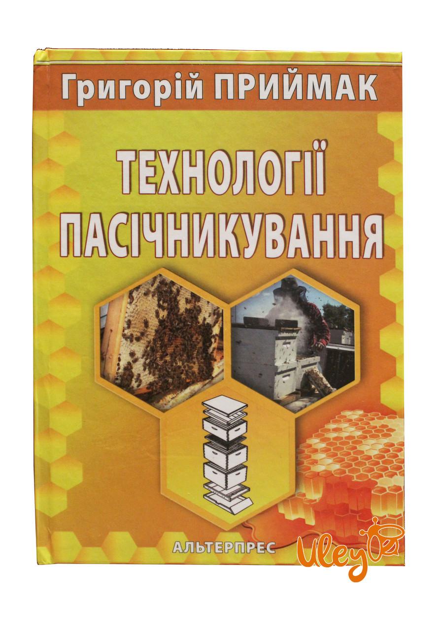 """Книга """"Технології Пасічникування"""" Г.М. Приймак (на Украинском языке)"""