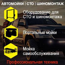 Автомойки/СТО/Шиномонтаж