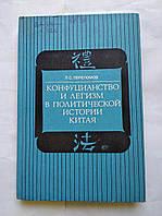 Л.Переломов Конфуцианство и легизм политической истории Китая, фото 1