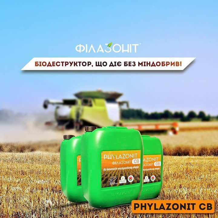 Биопрепарат комплексного действия Филазонит