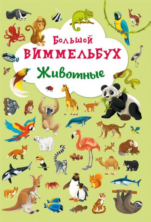 """Книга-картонка """"Большой виммельбух. Животные"""""""