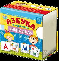 """Азбука в карточках """"Читайка"""" Василь Федієнко"""