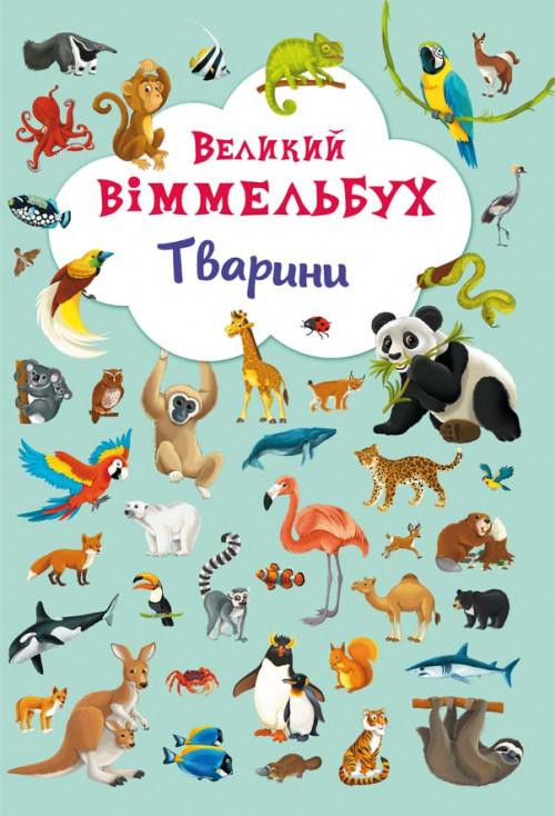 """Книга-картонка """"Великий виммельбух. Тварини"""""""