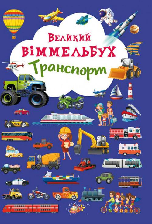 """Книга-картонка """"Великий виммельбух. Транспорт"""""""