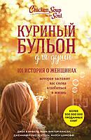 Куринный бульон для души.101 история о женщинах.Марси Шамофф,Джек Кэнфилд