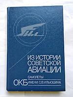 Из истории Советской авиации. Самолеты ОКБ им.С.Ильюшина, фото 1