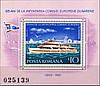 Румыния 1981 Дунайская комиссия - блок - MNH XF