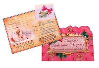 Новогоднее письмо бумага в конверте От девочки