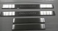 Накладки на пороги Land Rover Discovery 3 / 4 2004-2009 / 2010- 4шт. Standart