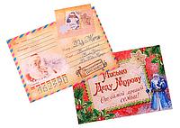 Новогоднее письмо бумага в конверте От самой лучшей семьи