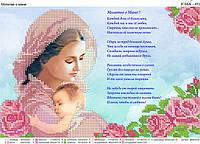 """""""Молитва о  маме.""""  Схема для вышивки бисером"""