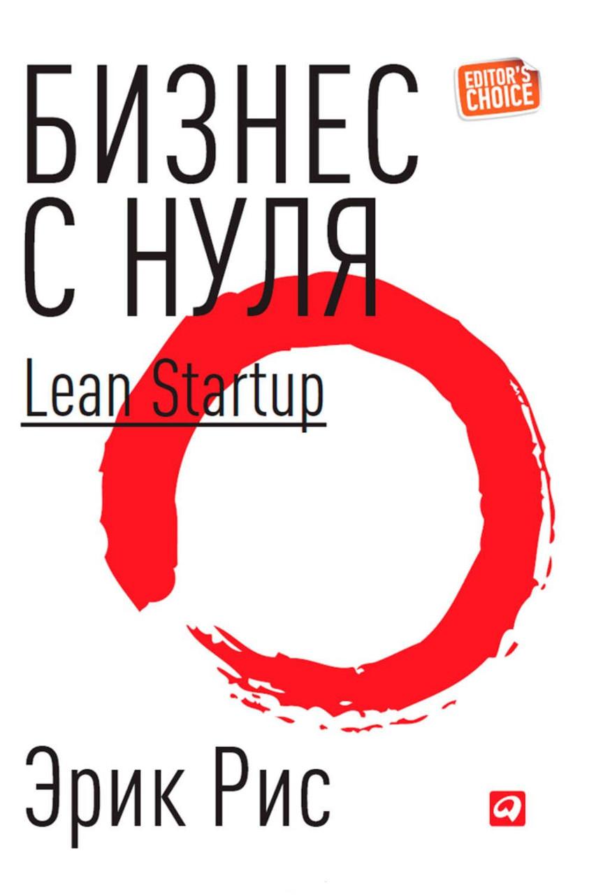 Бизнес с нуля: Метод Lean Startup для быстрого тестирования идей и выбора бизнес-модели. (Суперобл) Рис Эрик.