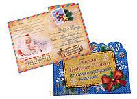 Новогоднее письмо бумага в конверте От мальчика