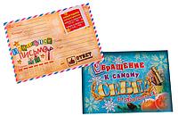 Новогоднее письмо бумага в конверте Обращение к самому себе