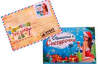 Новогоднее письмо бумага в конверте Обращение к снегурочке