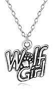 Кулон Wolf Girl Девушка волка