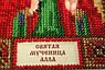 Набор для вышивки бисером икона Святая Алла, фото 4