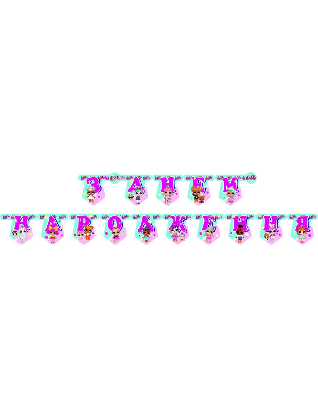 Святкова гірлянда з днем народження ляльки лол
