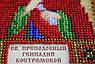 Набор для вышивки бисером икона Святой Геннадий, фото 4