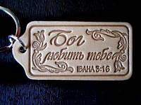 Брелок кожаный Бог любить тебе