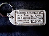 Брелок кожаный Заповедь новую даю вам, да любите друг друга…