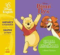 Цікава англійська. Вінні Пух. Disney