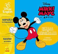 Цікава англійська. Міккі Маус. Disney
