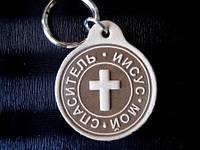 Брелок из кожи — Иисус мой Спаситель.