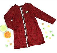 Кардиган школьный на девочку, трикотаж, 134-146, вишневый красный