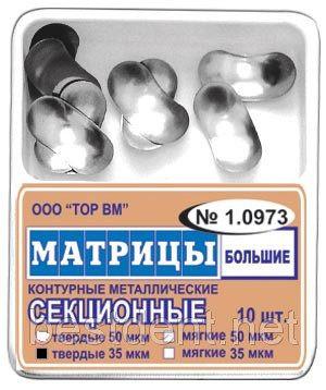 № 1.0973 Матрицы контурные секционные металлические большие (твердые 35мкм)