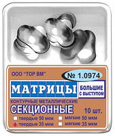 № 1.0974 Матрицы контурные секционные металлические большие с выступом (твердые 35мкм)